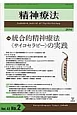 精神療法 42-2 特集:統合的精神療法〈サイコセラピー〉の実践