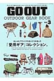 GO OUT OUTDOOR GEAR BOOK (3)