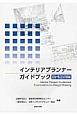 インテリアプランナーガイドブック 設計製図試験編