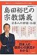 島田裕巳の宗教講義 日本人の神様・仏様 日本人の信仰心の源流がわかる!