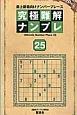 究極難解ナンプレ 最上級者向けナンバープレース(25)
