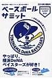 ベースボールサミット やっぱり、横浜DeNAベイスターズが好き! (8)