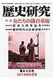 歴史研究 2016.4 特集:女たちの鎌倉幕府 (640)
