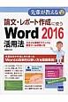 論文・レポート作成に使うWord2016活用法 スタイル活用テクニックと数式ツールの使い方