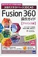 Fusion360操作ガイド アドバンス編