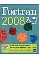 Fortran 2008入門