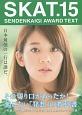 SKAT. 日本最強の一行は誰だ。 SENDENKAIGI AWARD TEXT(15)