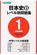 日本史B レベル別問題集 超基礎編 (1)