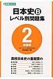 日本史B レベル別問題集 基礎編 (2)