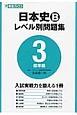 日本史B レベル別問題集 標準編 (3)