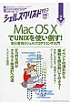 シェルスクリプトマガジン 特集:Mac OS10でUNIXを使い倒す! 世界で唯一の(36)