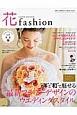 """花fashion Spring-Summer2016 """"洋""""と""""和""""で魅せる最新フラワーデザインのウエディングスタイル FLOWER DESIGNER(8)"""