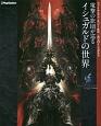ファイナルファンタジー14:蒼天のイシュガルド 電撃の旅団が巡るイシュガルドの世界