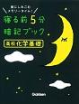 寝る前5分暗記ブック 高校化学基礎 頭にしみこむメモリータイム!