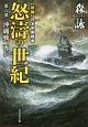 怒濤の世紀 沖縄戦、再び 新編・日本中国戦争 (6)