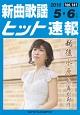 新曲歌謡ヒット速報 2016.5・6 (141)