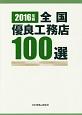 全国優良工務店100選 2016