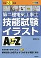 第二種 電気工事士技能試験 イラスト AtoZ 平成28年 フルカラー