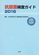 抗酸菌検査ガイド 2016