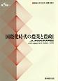 国際化時代の農業と農政1 戦後日本の食料・農業・農村5