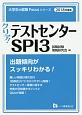 クリア!テストセンター SPI3 2018 大学生の就職Focusシリーズ