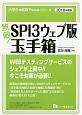 無敵!SPI3ウェブ版玉手箱 2018 大学生の就職Focusシリーズ