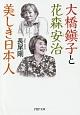 大橋鎭子と花森安治 美しき日本人