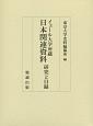 イェール大学所蔵 日本関連資料 研究と目録