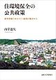 住環境保全の公共政策 都市景観とまちづくり条例の観点から