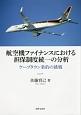航空機ファイナンスにおける担保制度統一の分析 ケープタウン条約の挑戦