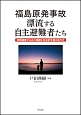 福島原発事故 漂流する自主避難者たち 実態調査からみた課題と社会的支援のあり方