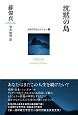 沈黙の島 台湾文学セレクション3