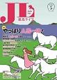 乗馬ライフ 2016.5 (268)