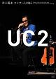 コンサート2015 UC2