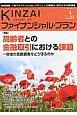 KINZAI ファイナンシャル・プラン 2016.4 特集:高齢者との金融取引における課題~地域の高齢顧客をどう守るのか (374)