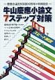 牛山慶應小論文7ステップ対策 慶應小論文5学部×20年=100回分