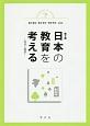 日本の教育を考える<第3版> 現状と展望