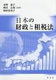 日本の財政と租税法