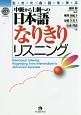 中級から上級への日本語なりきりリスニング MP3CD付き