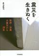 震災を生きぬく 阪神・淡路大震災から20年