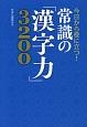 今日から役に立つ!常識の「漢字力」3200