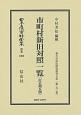 日本立法資料全集<復刻版> 別巻 市町村新旧対照一覧<訂正第五版> (1002)