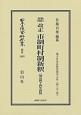 日本立法資料全集<復刻版> 別巻 新旧対照改正市制町村制新釈<初版> 明治44年 (1003)