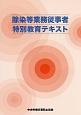 除染等業務従事者 特別教育テキスト<第6版>
