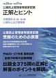 公害防止管理者等国家試験 正解とヒント 水質関係 第1種~第4種/公害防止主任管理者 平成25年~平成27年