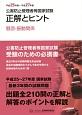 公害防止管理者等国家試験 正解とヒント 騒音・振動関係 平成25年~平成27年