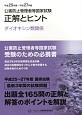 公害防止管理者等国家試験 正解とヒント ダイオキシン類関係 平成25年~平成27年