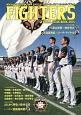 北海道日本ハムファイターズ オフィシャルガイドブック 2016