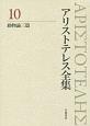 アリストテレス全集<新版> 動物論三篇 (10)