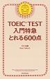 TOEIC TEST入門特急とれる600点 新形式対応